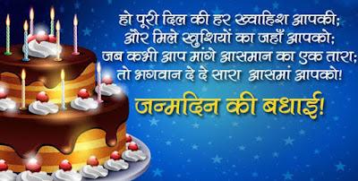 Happy Birthday Status In Hindi Language