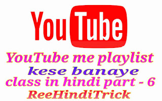 Youtube channel me playlist kaise banaye 1