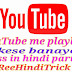 Youtube channel me playlist kaise banaye