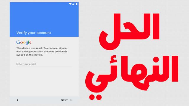 الحل النهائي لمشكلة طلب التحقق من حساب Gmail بعد عمل فورمات