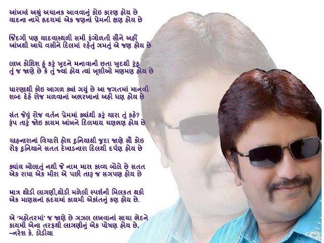 Ankh Ma Ashru Avavanu Koi Karan Hoi Che Gujarati Gazal By Naresh K. Dodia