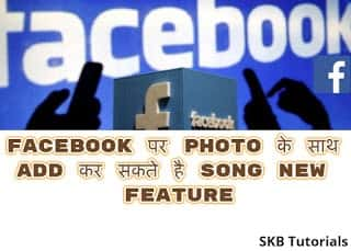 facebook पर Photo के साथ Add कर सकते है Song New Feature