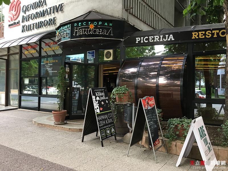 [北馬其頓共和國] 史高比耶/河畔附近【Restaurant Nacional】高貴不貴 高品質享受 道地北馬其頓料理