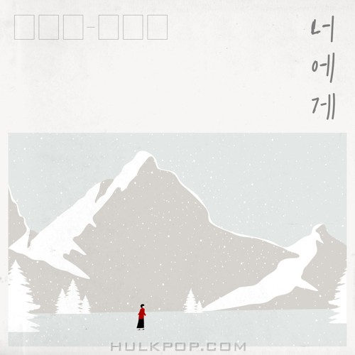 Lee Young Hoon – To You – Single