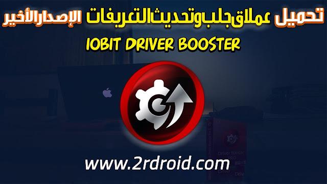 تحميل برنامج تحديث تعريفات الكمبيوتر Driver Booster