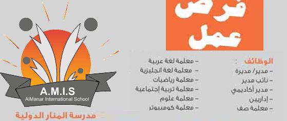 مدرسة المنار القطرية تعلن عن وظائف جديدة للمعلمين والمعلمات في جميع المواد.. ننشر نص الإعلان