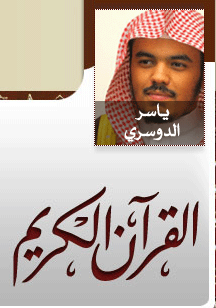تحميل المصحف المرتل ياسر الدوسرى