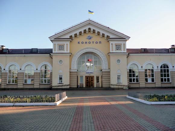 Конотоп. Сумська область. Залізничний вокзал. 1953 р.