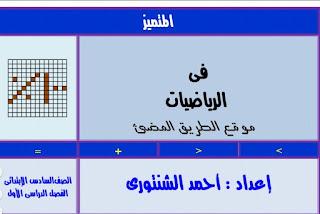 تحميل مذكرة متميزة فى الرياضيات للصف السادس الابتدائى الترم الاول , للاستاذ احمد الشنتورى .