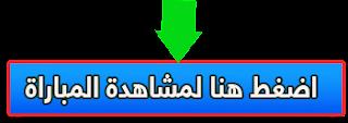 القنوات الناقلة و موعد مباراة الجزائر ضد طوغو 18-11-2018 تصفيات كأس أمم افريقيا 2019