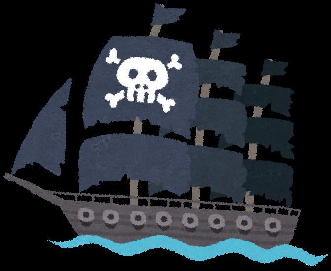 海賊船のイラスト かわいいフリー素材集 いらすとや