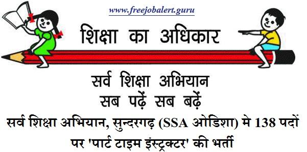 SSA Odisha Admit Card Download