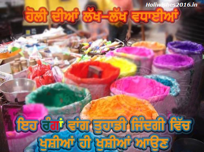 Hola Mohalla Punjabi SMS 2016