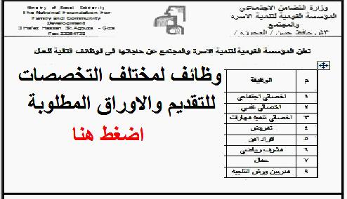 الاعلان الرسمى لوظائف وزارة التضامن الاجتماعى للمؤهلات العليا والدبلومات - اضغط للتقديم
