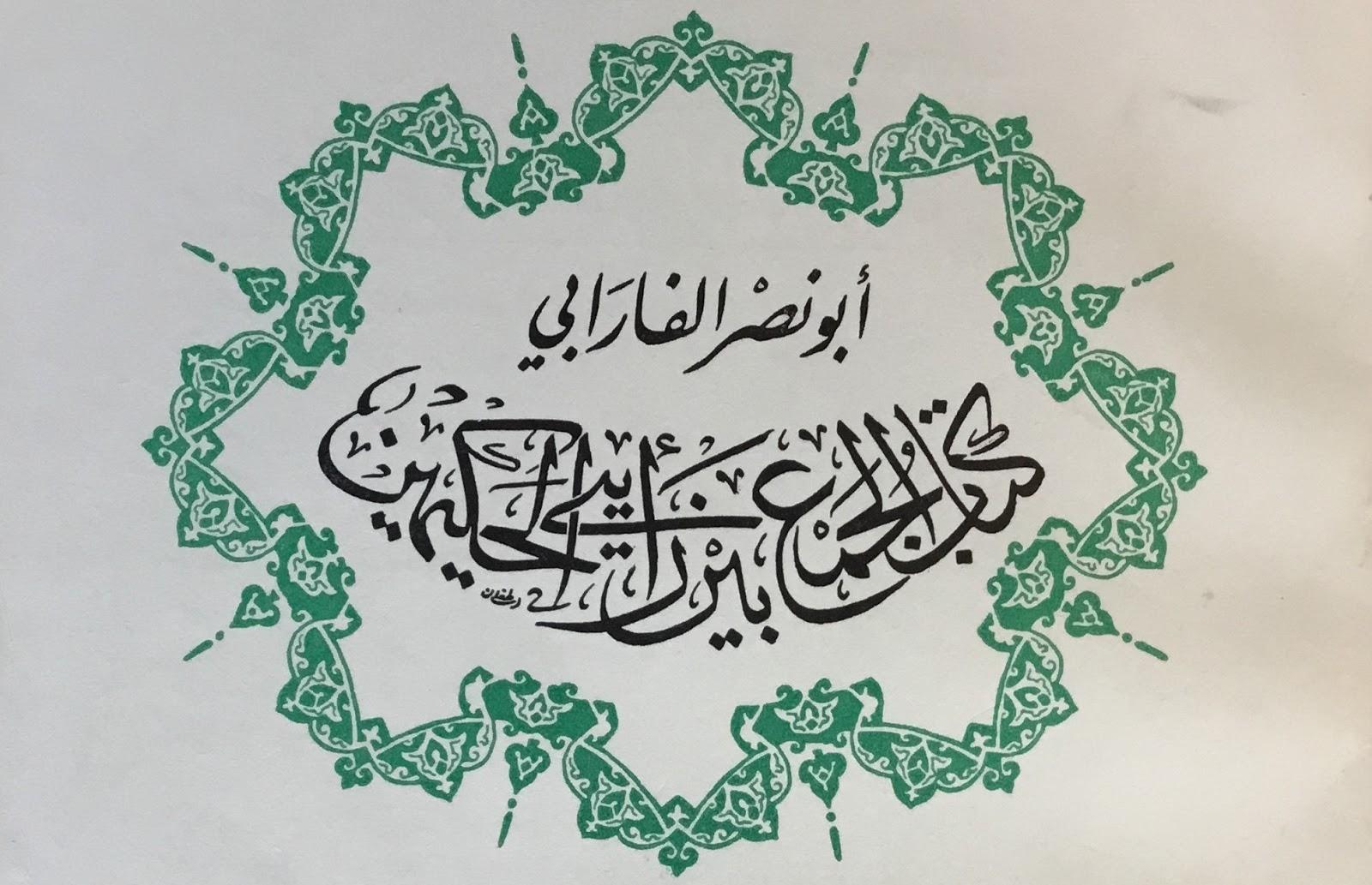 Kitab al-Jami' dalam Ilmu Hadis