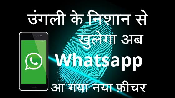 WhatsApp me Aa raha hai new feature ungli ke nishan se khulega WhatsApp.