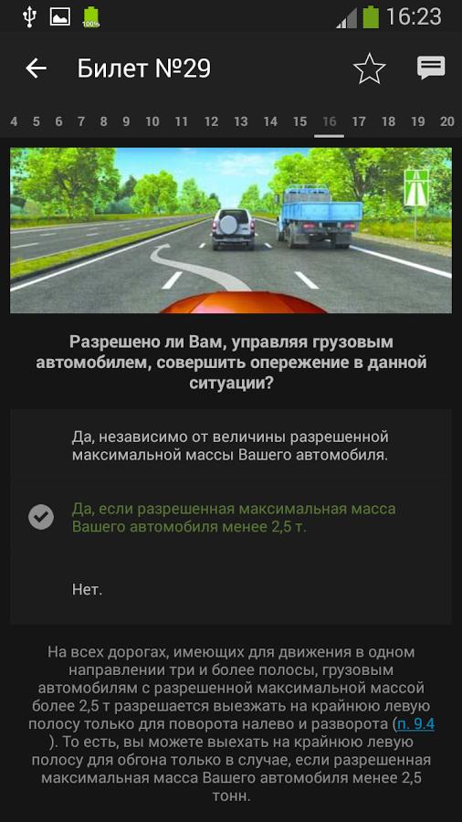 Правила дорожного движения 2015 украина билеты с ответами