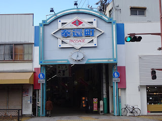 岡山の奉還町