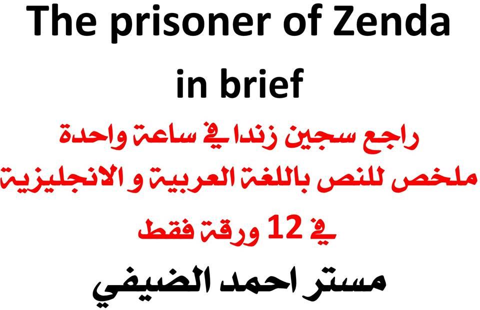 بشرى للصف الثالث الثانوى راجع سجين زندا فى ساعة واحدة ملخص للنص بالعربي وبالانجليزي فى 12 ورقه فقط مستر احمد الضيفى