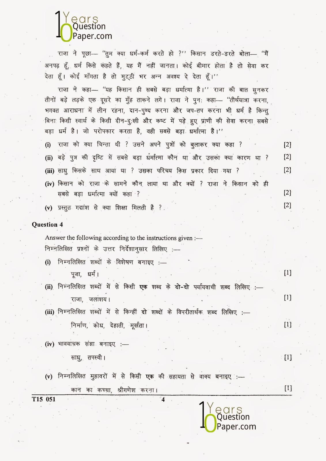 Icse Hindi Class X Board Question Paper
