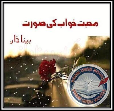 Mohabbat khawab ki surat novel by Beena Khan