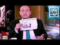 برنامج القاهرة اليوم مع عمرو أديب حلقة الإثنين 25-5-2015 من قناة اليوم - الحلقة كاملة