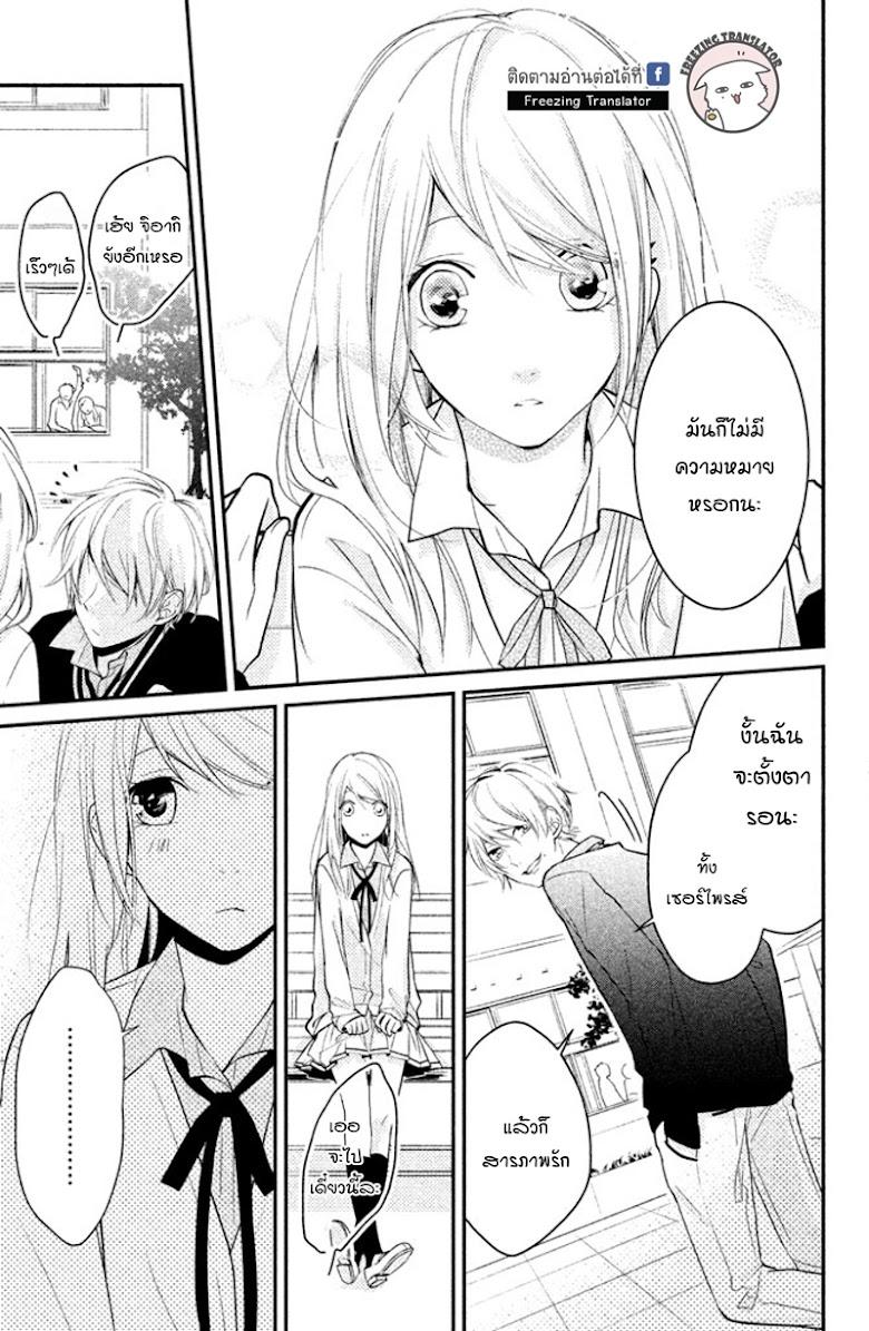 Chiaki-Sempai no Iu Toori - หน้า 11