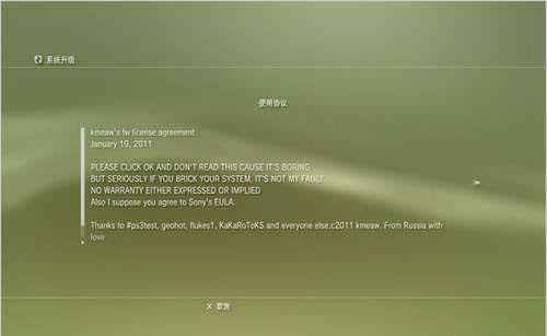 The PS3 3 55 Kmeaw Installation Guide - Jeux Vidéo