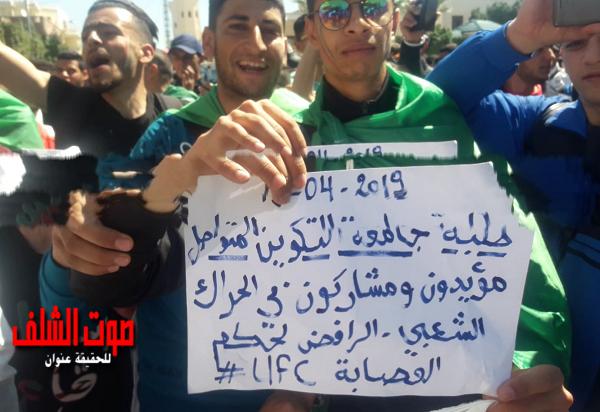 الطلبة يحتجون ضد النظام في شوارع الشلف