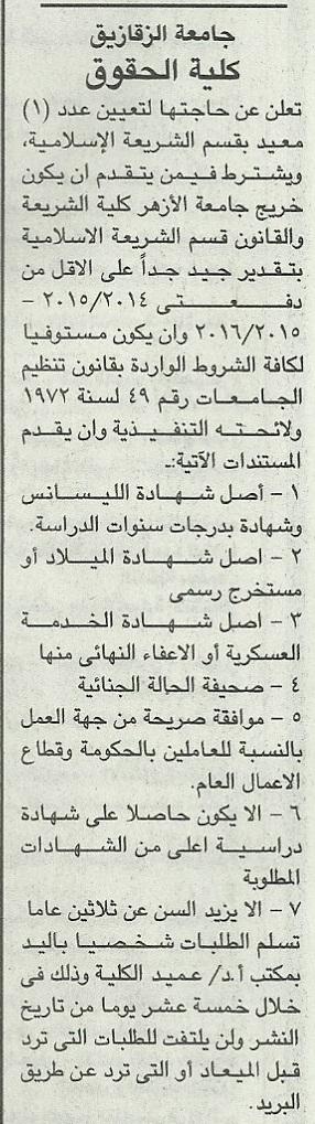اعلان كلية الحقوق جامعة الزقازيق لشغل وظيفة معيد