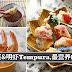蔬菜&明虾Tempura,最营养的零食!