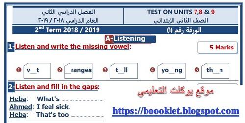 امتحان على الوحدة 7 و8 و9 لغة انجليزية للصف الثاني الابتدائي ترم ثاني ٢٠١٩