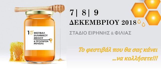Στο 10ο Φεστιβάλ Ελληνικού Μελιού & Προϊόντων Μέλισσας, ο δήμος Σουλίου