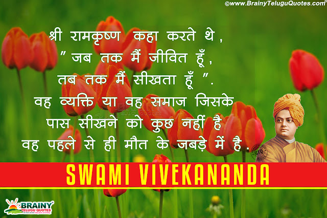 vivekananda hd wallpapers with anmol vachan in telugu, best swami vivekananda speeches in hindi