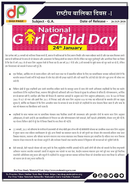 DP | Syndicate Bank PO : National Girl Child Day - I | 26 - 01 - 18