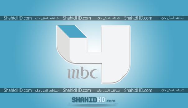 مشاهدة قناة MBC4 بث مباشر MBC4 TV LIVE HD