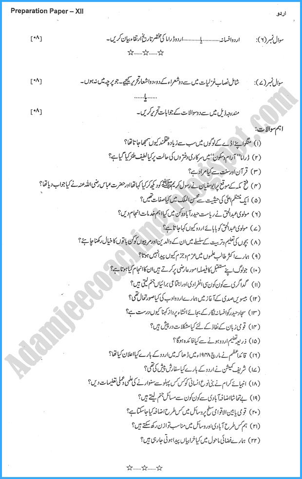 urdu-12th-adamjee-coaching-guess-paper-2018-science-group