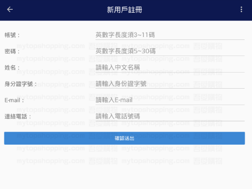 [臺灣]使用EZ WAY易利委App填寫個案委任書教學  吾愛購物