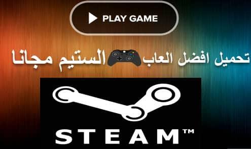 افضل العاب ستيم 2017,العاب الستيم المجانية,العاب ستيم مجانا 2017,free steam games Best