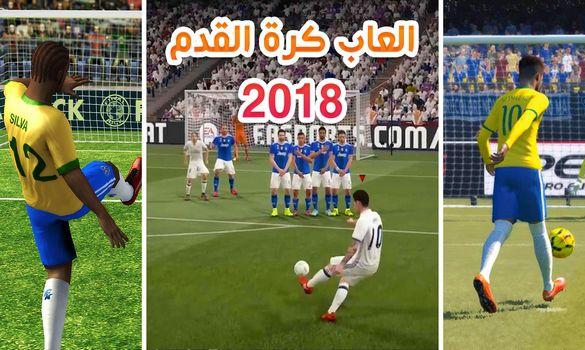 افضل العاب كرة القدم للاندرويد 2018 !! العاب كرة القدم ستعشقها رغما عنك !!