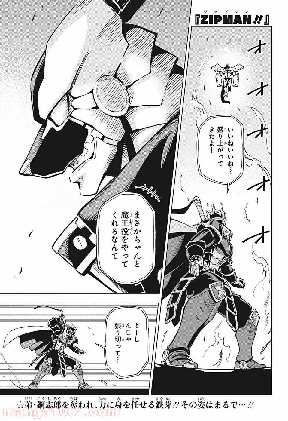 ZIPMAN!! - Raw 【第10話】 - Manga1001.com