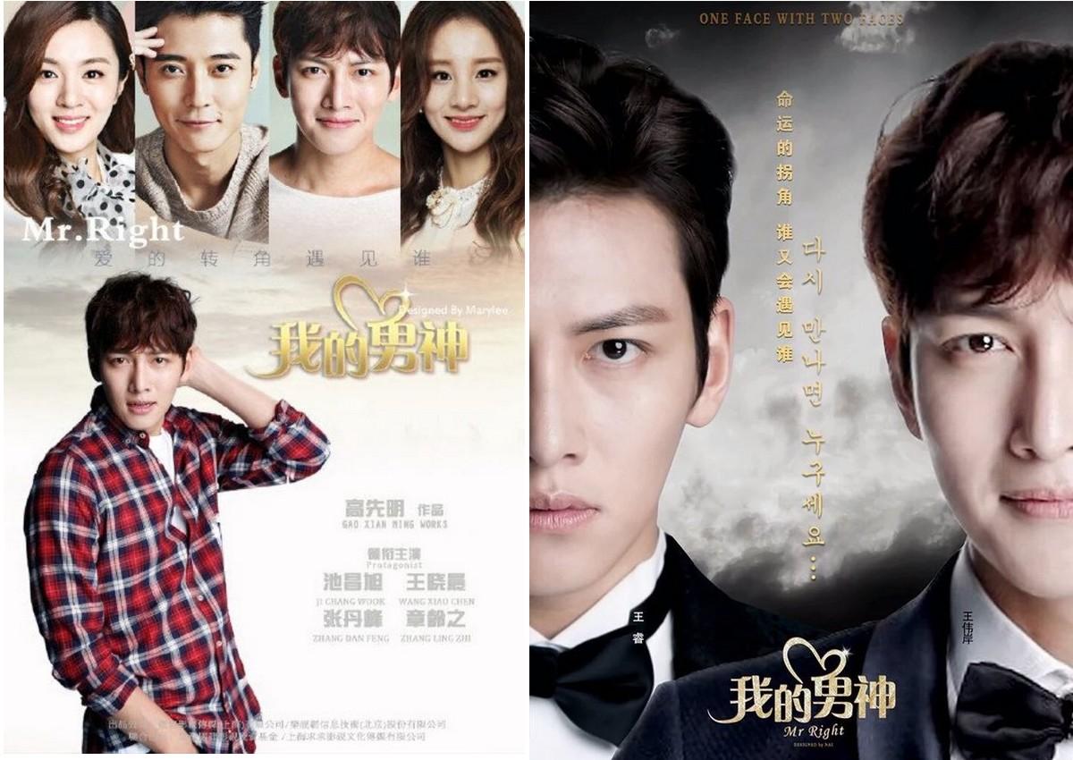 تقرير عن المسلسل الصيني Mr Right