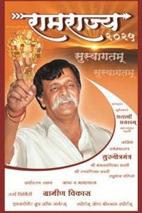 Ramrajya Book
