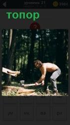 800 слов мужчина топором рубит дрова в лесу 21 уровень