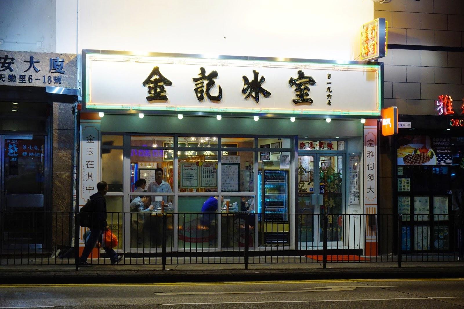 山區裡的走走趯趯: 金記冰室 Kam Kee Cafe:當年金日