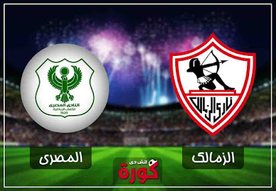 بث مباشر مباراة الزمالك والمصري اليوم