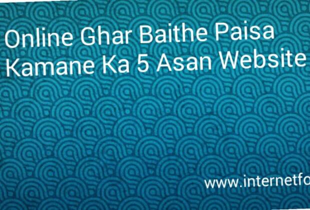 Online Ghar Baithe Paisa Kamane Ka 5 Aasan Real Website