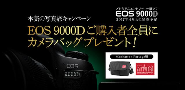 Canon EOS 9000D 本気の写真旅キャンペーン