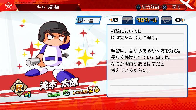 名将甲子園 キャラ性能 ミッション パワプロ 滝本太郎