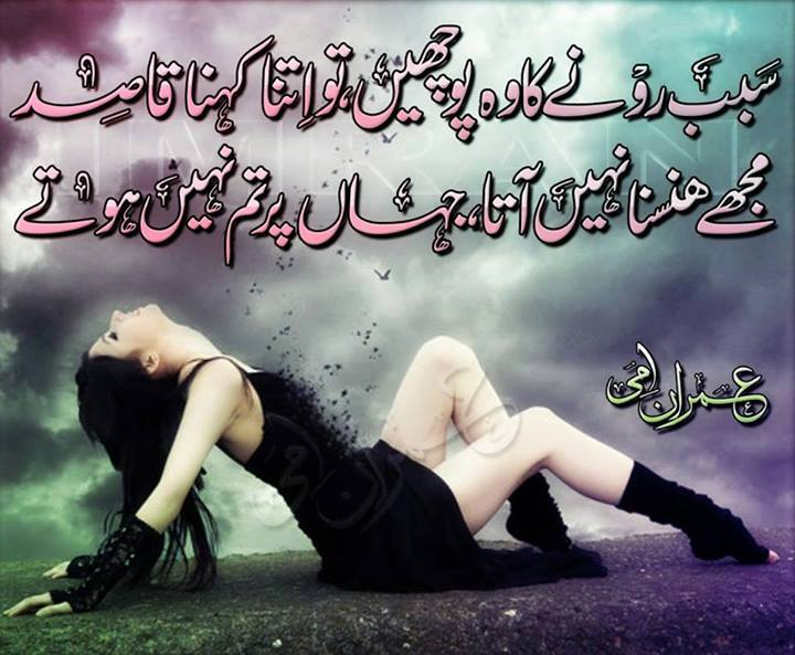 Sad poetry 4 line urdu sad poetry pics and wallpapers for 2 lovers pic
